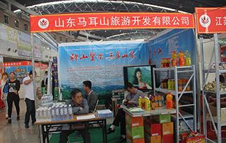 山东马耳山旅游开发有限公司参展2015徐州春季糖酒会