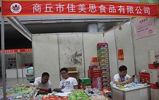商丘市佳美思食品有限公司参展2015徐州春季糖酒会