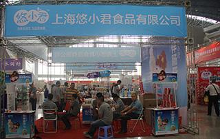 上海悠小君食品有限公司参展2015徐州春季糖酒会