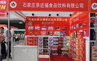 石家庄亲近福食品饮料公司在2015徐州春季糖酒会展位布置