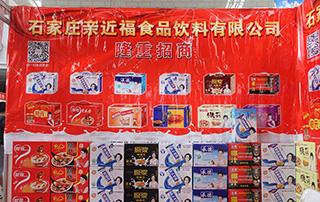 石家庄亲近福在2015徐州春季糖酒会隆重招商