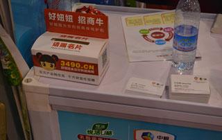 好妞妞在安徽糖酒会名片盒收到广大厂家的称赞