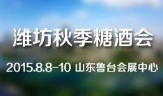 2015山东(潍坊)秋季糖酒食品展览会暨第五届商超加盟展