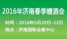 2016第10届全国食品博览会暨糖酒商品交易会