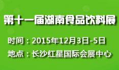 2015第十一届中部(湖南)食品饮料展览会