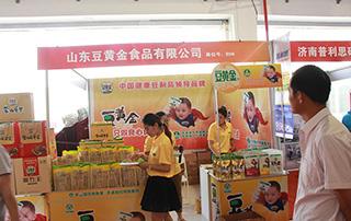 山东豆黄金食品有限公司2015临沂糖酒会展位风采