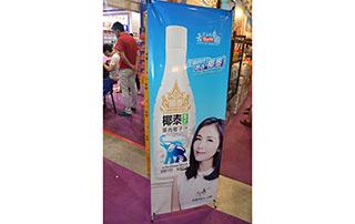 椰泰生榨椰子汁2015长沙糖酒会易拉宝广告