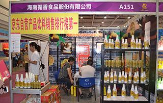 海南循香食品参展2015长沙糖酒会