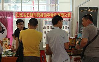 山东省日照市莒县仙宇食品有限公司参加临沂糖酒会