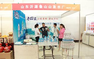 山东沂源鲁山山泉水厂参加2015临沂糖酒会