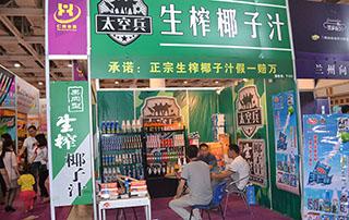 广州战豹食品亮相2015长沙糖酒会