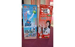 广州战豹食品在2015长沙糖酒会的易拉宝广告