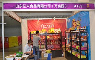 山东亿人食品有限公司参展2015湖南长沙糖酒会