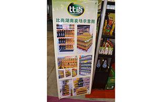 长沙市六杰出饮品2015长沙糖酒会易拉宝招商广告