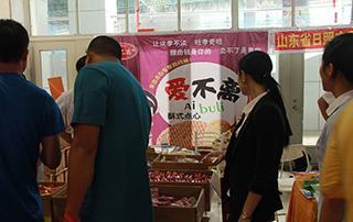 河南爱不离食品有限公司参加2015临沂糖酒会