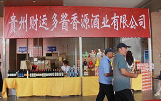 贵州财运多酱香源酒业有限公司2015临沂糖酒会展位风采