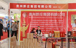 贵州黔庄集团有限公司参加临沂糖酒会