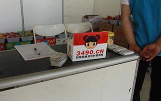 好妞妞招商网在临沂糖酒会上发放的名片盒