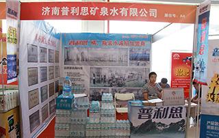 济南普利思矿泉水有限公司2015临沂糖酒会展位风采