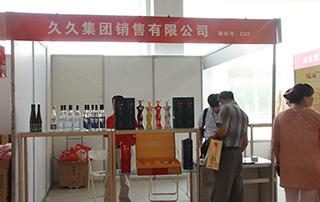久久集团销售有限公司参加临沂糖酒会