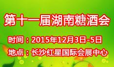 2015第十一届中部(湖南)糖酒食品交易会