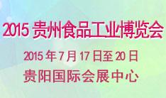 2015中国(贵州)国际食品工业博览会