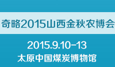 2015奇略山西金秋农博会