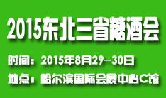 2015第三届东北三省糖酒食品交易会