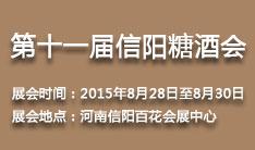 2015第十一届河南(信阳)糖酒食品博览会