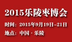 中国(乐陵)红枣暨健康食品产业博览会--政府补贴 免费参展
