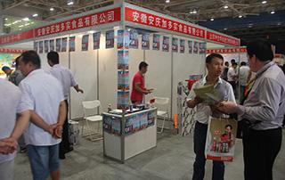 安徽安庆加多实食品有限公司参加2015年潍坊秋季糖酒会