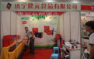 济宁健元食品有限公司亮相2015潍坊秋季糖酒会