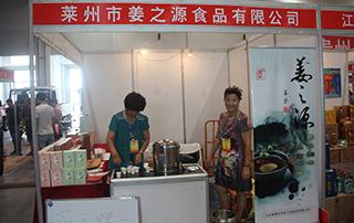 莱州市姜之源食品有限公司参加2015年潍坊秋季糖酒会