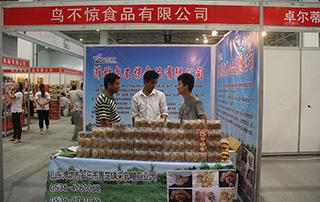 鸟不惊食品有限公司亮相2015潍坊秋季糖酒会