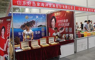 山东好当家海洋发展股份有限公司潍坊秋季糖酒会展位风采
