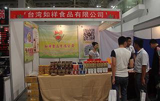台湾如祥食品有限公司潍坊秋季糖酒会展位风采