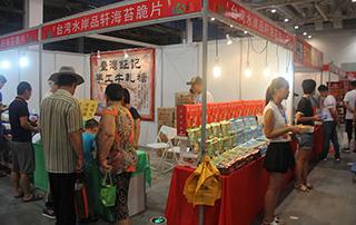 台湾水岸品轩海苔脆片亮相2015潍坊秋季糖酒会