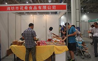 潍坊市花希食品有限公司亮相2015潍坊秋季糖酒会