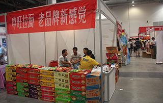 中旺拉面参加2015年潍坊秋季糖酒会