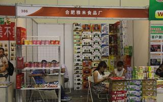 合肥雅米食品厂参加2015年第十六届秋季郑州糖酒会