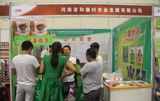 和寨村农业发展有限公司在第十六届郑州糖酒会上招商