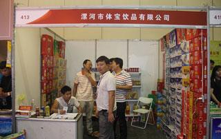 漯河市体宝饮品有限公司参展2015年第十六届郑州秋季糖酒会