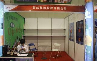 领航集团控股有限公司参加2015第十六届郑州秋季糖酒会