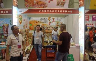 饶平县杜氏食品参加2015年第十六届秋季郑州糖酒会