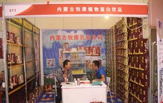 内蒙古牧康植物蛋白饮品在2015第十六届郑州糖酒会上招商