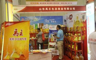 山东禹王生态食业在2015第十六届郑州糖酒会上招商