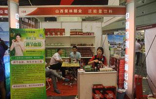 山西紫林醋业逆能量饮料在第十六届郑州秋季糖酒会上诚招代理