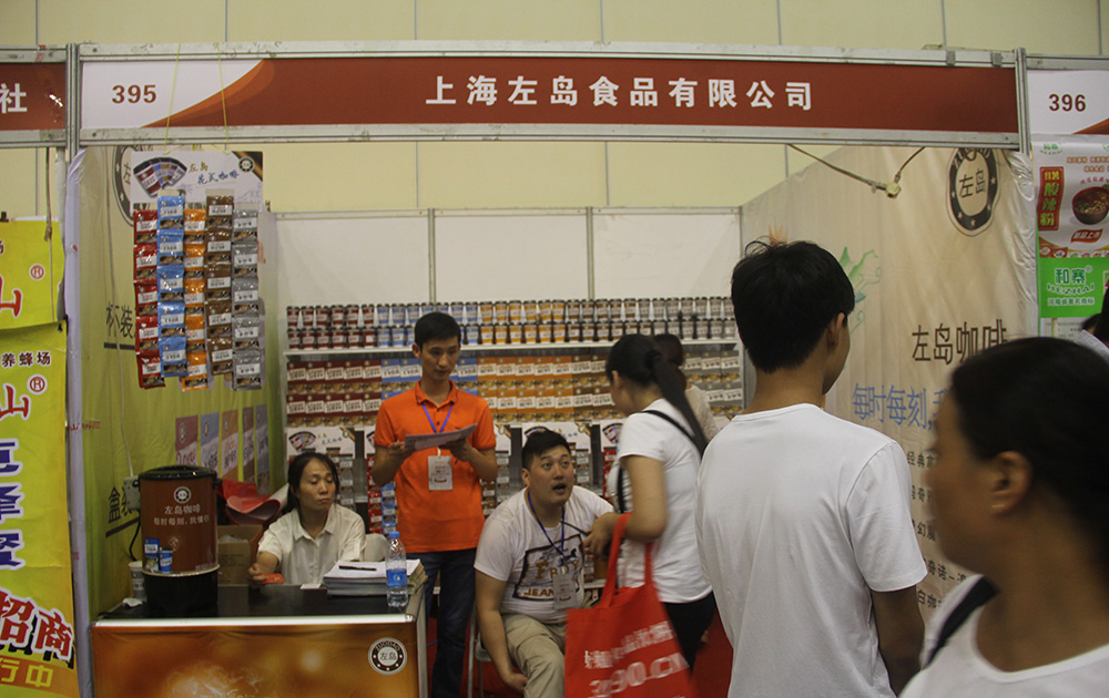 上海左岛食品有限公司参展2015年第十六届郑州秋季糖酒会