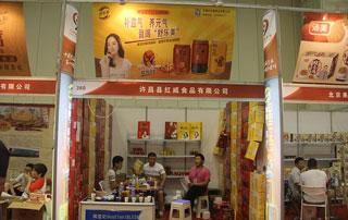 许昌县红威食品参展2015年第十六届郑州秋季糖酒会