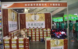 攸好德苹果醋饮料在2015第十六届郑州糖酒会上招商